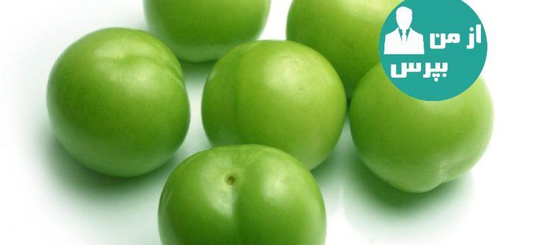 گوجه سبز چه خاصیت هایی داد؟