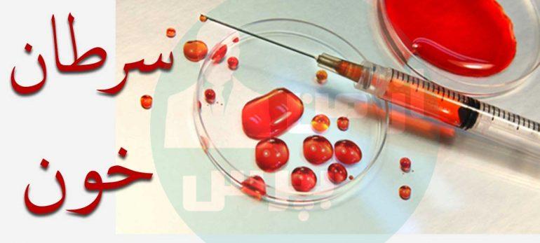 چند نشانه از سرطان خون که می توان آن را درمان کرد