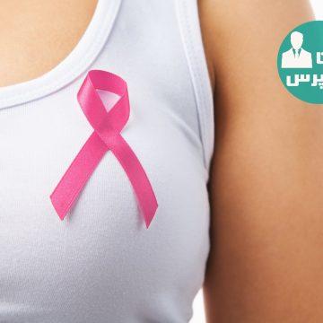 سرطان پستان و قواعد پیشگیری و درمان زودهنگام آن