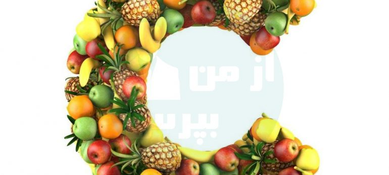 مصرف بیشتر ویتامین C در رژیم غذایی