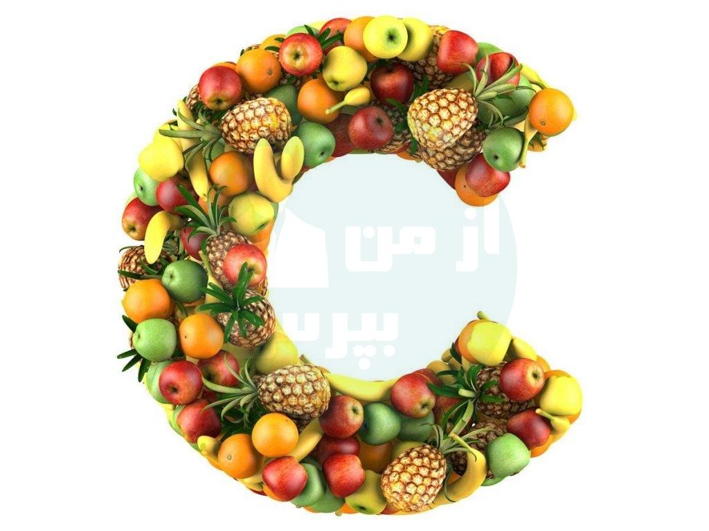 ویتامین C در رژیم غذایی