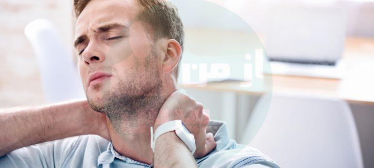 دلیل گردن درد ناگهانی و راه درمان آن