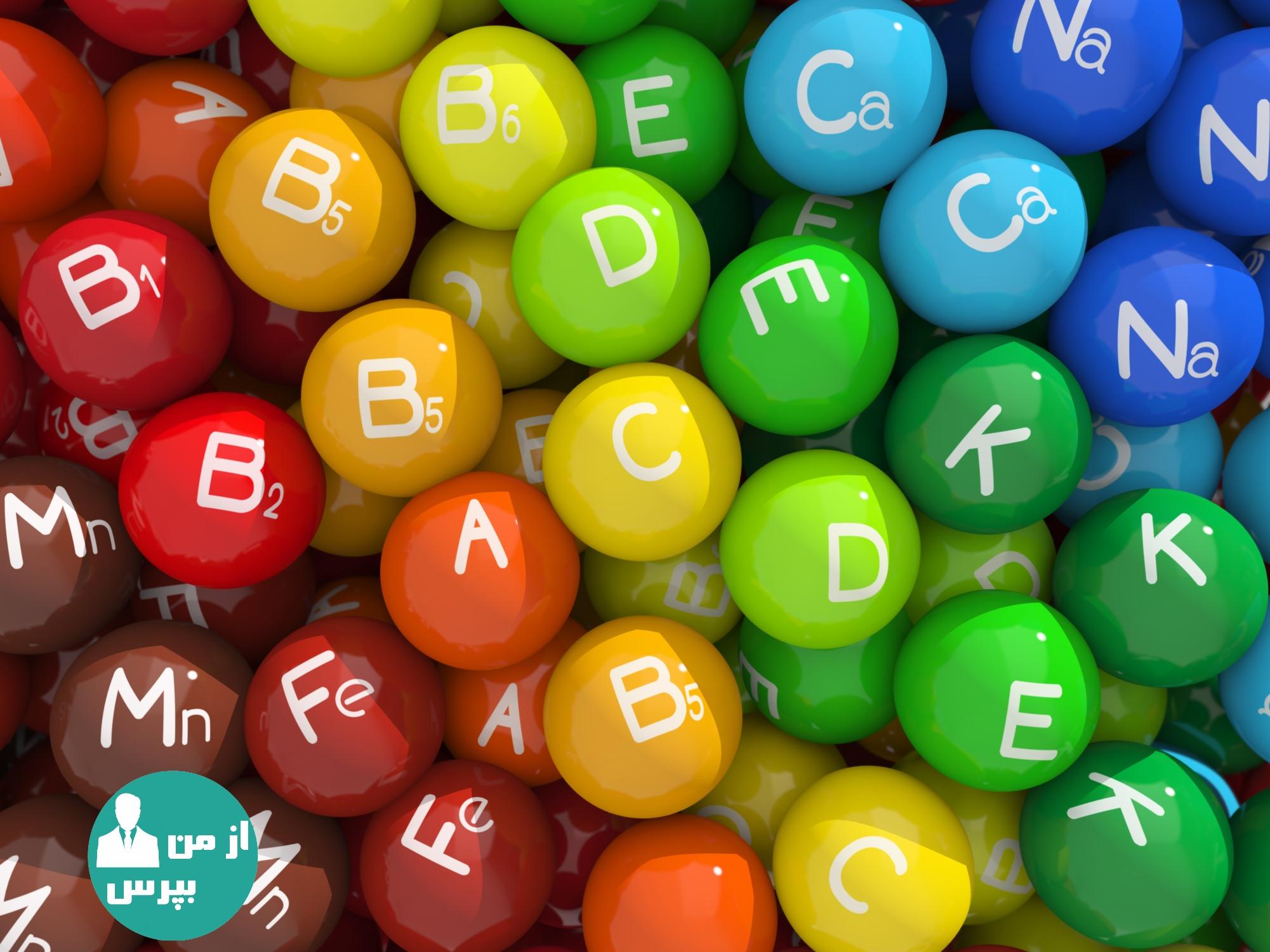 مصرف قرص های ویتامین