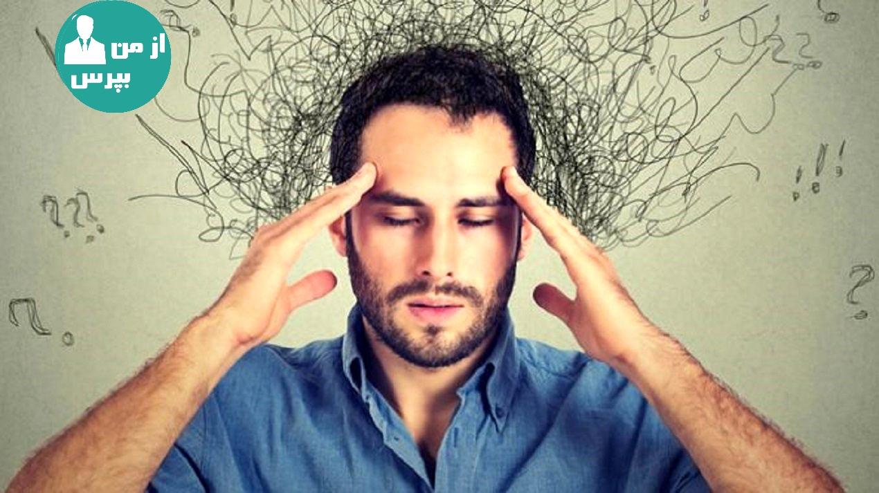 کاهش استرس و ناآرامی