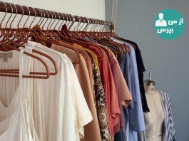 بایدها و نبایدهایی در مورد آویزان کردن صحیح لباس ها