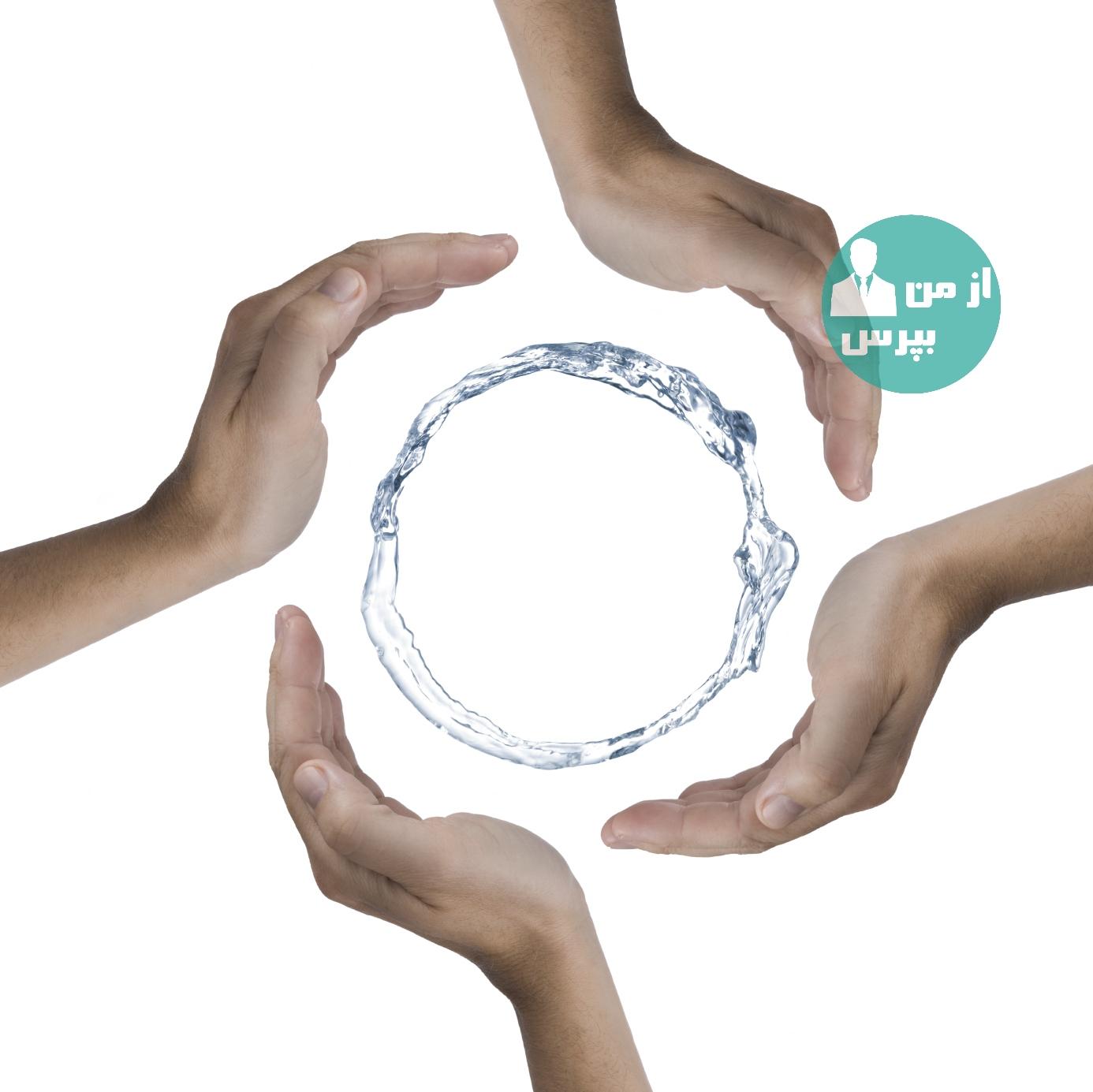 راه های صرفه جویی آب