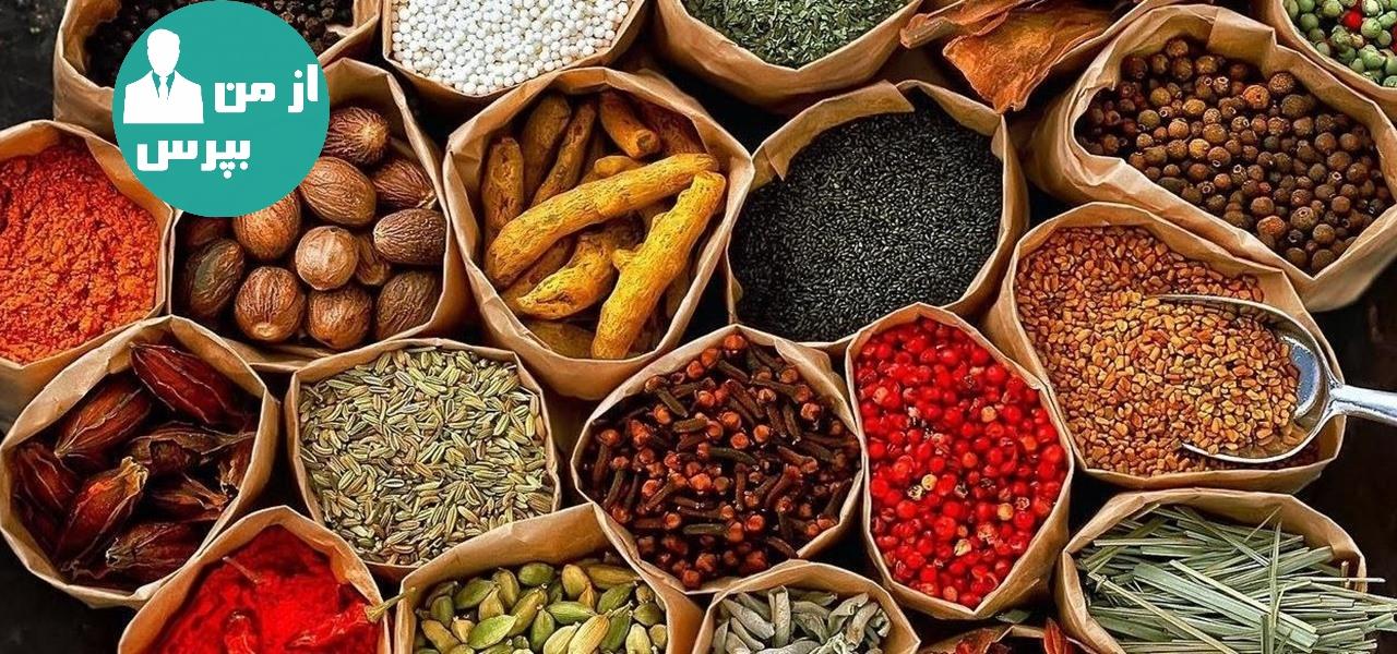 اادویه جات و سبزیجات خشک