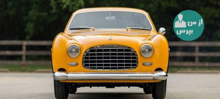 نایاب ترین مدل فراری ۲۱۲ کلاسیک، 1.6دلار به فروش می رسد