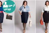 نکات اصولی برای خوش پوشی خانم هایی با اندام درشت و چاق