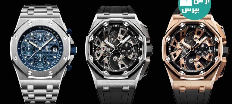 آشنایی با برندهای لوکس ساعت مچی در جهان