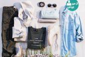 رعایت قوانین لباس پوشیدن و داشتن استایل جذاب