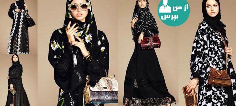 آشنایی با برندهای حجاب برتر در جهان
