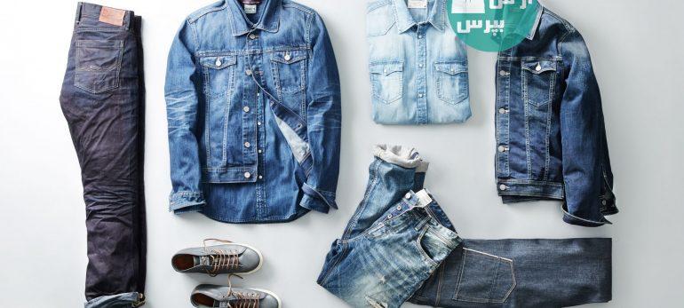 اصول و قواعد استفاده از لباس های جین
