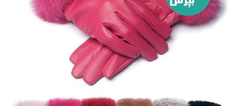 برای خرید انواع دستکش به این نکات توجه کنید