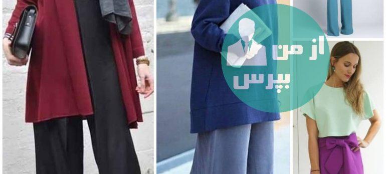 برای پوشیدن شلوارهای گشاد چه نکاتی باید رعایت شود؟