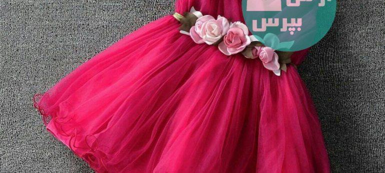 مهم ترین اصول در خرید لباس مجلسی دخترانه