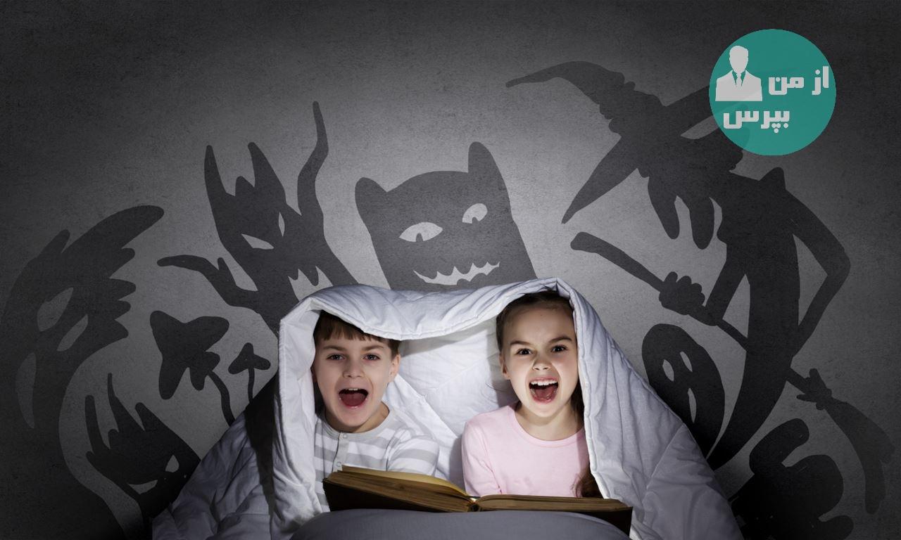 انواع ترس و اضطراب در کودکان دو ساله