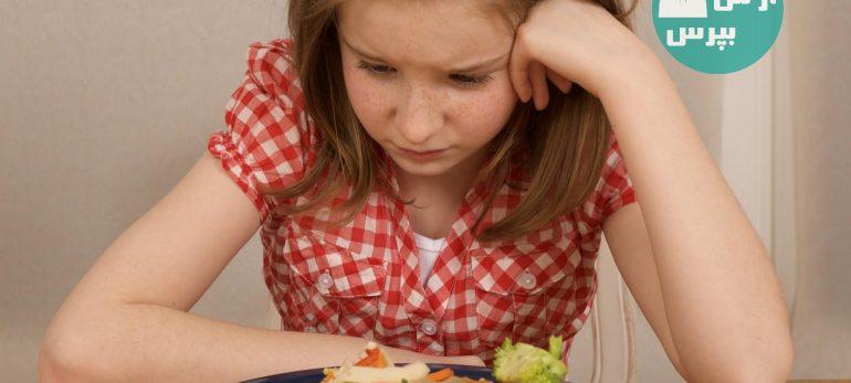 چگونه بدغذایی کودکان را رفع کنیم؟