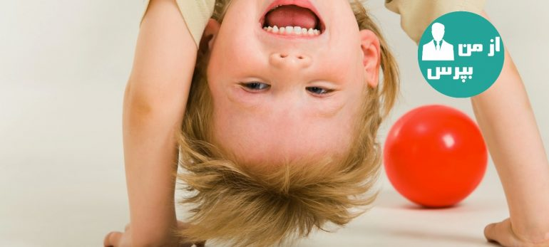 با کودکان بیش فعال چگونه باید رفتار کرد؟