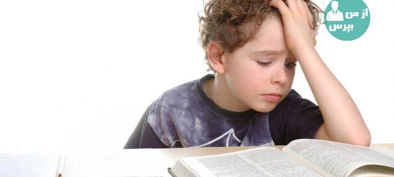 چگونه با کودکان مبتلا به اختلال یادگیری رفتار کنیم؟