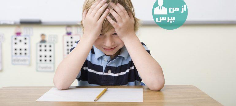 با کودکان ناامید چه رفتاری باید داشته باشیم