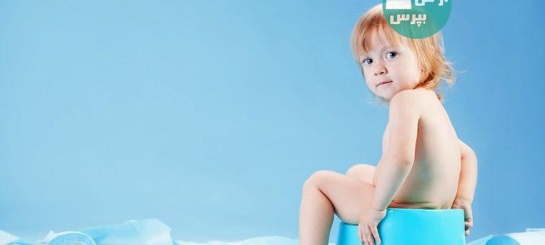 شیوه های تربیت کودک برای ادرار کردن