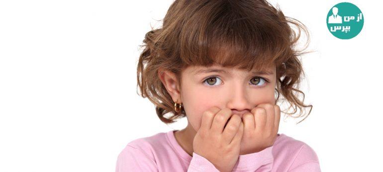 چرا کودکان ترس از صحبت کردن در جمع دارند؟