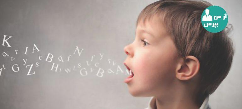 شیوع لکنت زبان در کودکان از چه سنی است؟