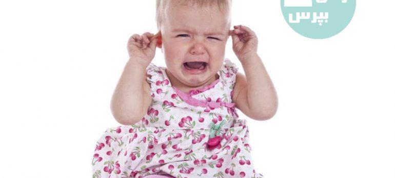 چگونه درد گوش کودکان را کاهش دهیم؟