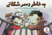 کودکان را با طلاق توسط این کتاب داستان آشنا کنید