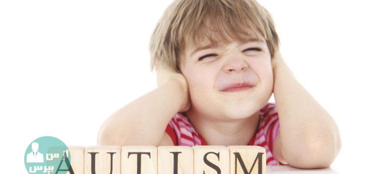 با بیماری اوتیسم (Autism) بیشتر آشنا شوید