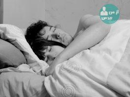 اثرات برهنه خوابیدن زوجین/ فوایدی که می تواند در روابط زناشوئی تاثیرگذار باشد